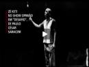 Augusto Boal e o Teatro do Oprimido - Teatro Arena